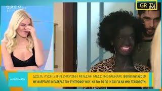 Εκπομπή Καινούργιου: Το πιο αμήχανο blackface στην ιστορία της ελληνικής τιβι | Luben TV