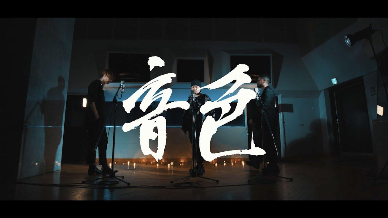真之介「音色  feat. JAY'ED, Lugz&Jera」Official Music Video