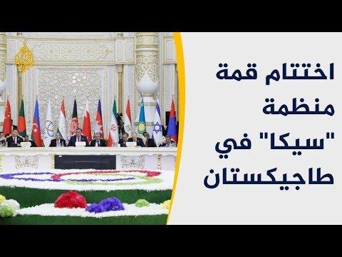 قادة القارة الآسيوية يؤكدون أهمية الحوار لحل الخلافات  - نشر قبل 59 دقيقة