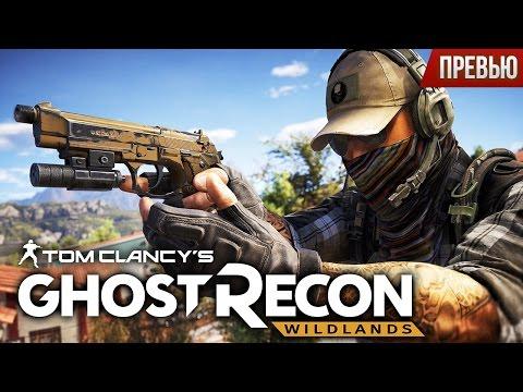 Tom Clancys Ghost Recon: Wildlands - Призраки против наркомафии (Превью)