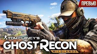 Tom Clancy's Ghost Recon: Wildlands - Призраки против наркомафии (Превью)