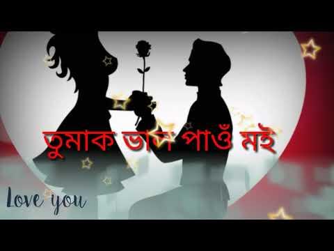 Tumar Abihone Jiyai Kenekoi Thakim    Assamese whatsapp status video  