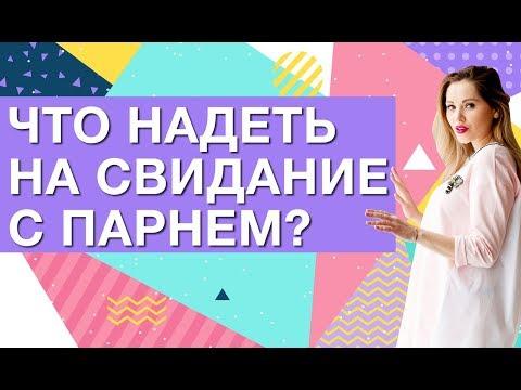 Что надеть на свидание с парнем? Ценные советы для девушек о том, что надеть на свидание с парнем?