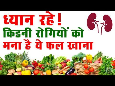ध्यान-रहे-!-किडनी-रोगियों-को-मना-है-ये-फल-खाना-?-fruits-should-be-avoided-by-kidney-patients
