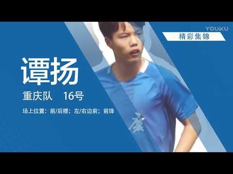 Highlight of Tan Yang _National Game Preliminaries 2017