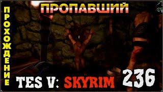 Прохождение TES V: Skyrim #236 Пропавший без вести