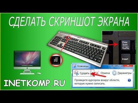 Как сделать скриншот экрана ноутбука или компьютера?