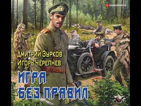 Дмитрий Зурков – Игра без правил. [Аудиокнига]