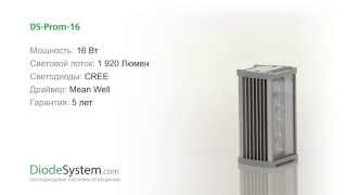 Промышленный светодиодный светильник DS-Prom-16(Промышленный светодиодный светильник 16 Вт DS-Prom-16 для архитектурной подсветки. Может применяться и для внут..., 2014-12-22T11:15:14.000Z)