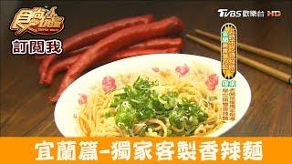 【宜蘭】自製辣醬多種辣度選擇「南陽香辣麵」讓你辣到上癮!食尚玩家