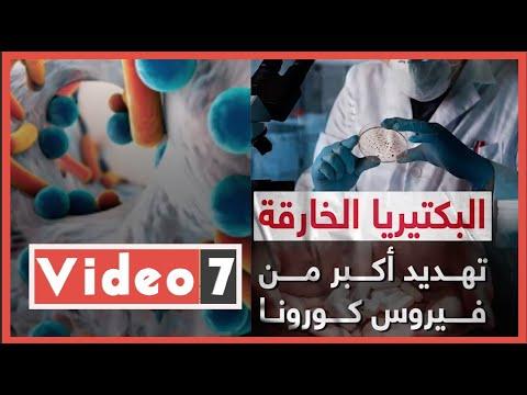 تهديد جديد فى 2020.. البكتيريا الخارقة تقاوم المضادات الحيوية  - نشر قبل 18 ساعة