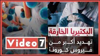 تهديد جديد فى 2020.. البكتيريا الخارقة تقاوم المضادات الحيوية.. فيديو - اليوم السابع