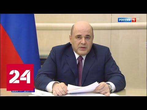 Борьба с COVID-19: Мишустин предупредил губернаторов о личной ответственности - Россия 24