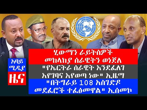 Abbay Media Daily News - February 11,2021 | አባይ ሚዲያ ዕለታዊ ዜና | Ethiopia News Today