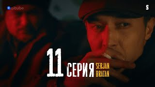 Эти отморозки - беспредельщики  Serjan Bratan 11 серия