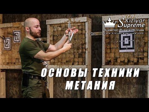 Метание ножей - YouTube