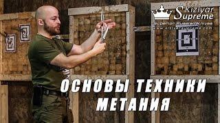 Основы техники метания ножей или с чего начинать