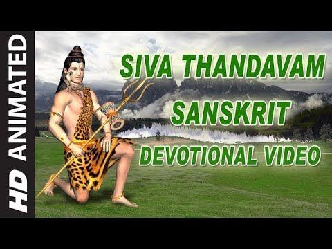 Siva Thandavam || Lord Shiva Animated Video || Sanskrit Devotional Animated Video