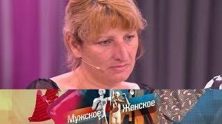 Мужское / Женское - 11 лет беременна. Выпуск от10.08.2017