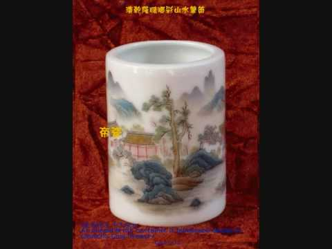 Discoveries of Emperors' antique  porcelain collection 帝瓷