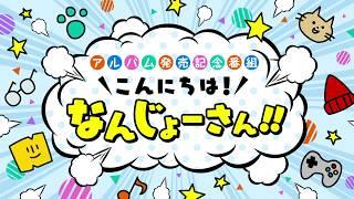 【南條愛乃】「こんにちは!なんじょーさん!!」#01 南條愛乃 検索動画 19