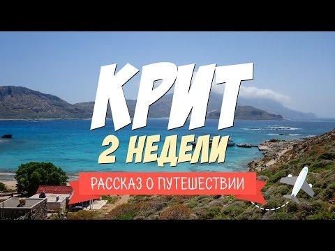 Путешествие по Криту, Греция