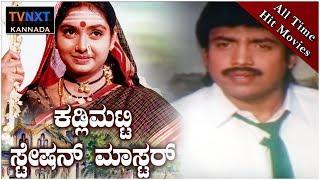 Kadlimatti Station Master || Full Length Kannada Movie || Abhijith || Shruthi || TVNXT Kannada