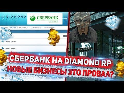 СБЕРБАНК НА DIAMOND RP! НОВЫЕ БИЗНЕСЫ ЭТО ПОЛНЫЙ ПРОВАЛ ИЛИ ПОБЕДА?!