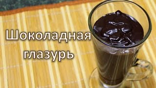 Шоколадная глазурь(Шоколадная глазурь сделает всю вашу выпечку более красивой и аппетитной! В этом видео я расскажу как пригот..., 2015-12-07T09:58:34.000Z)
