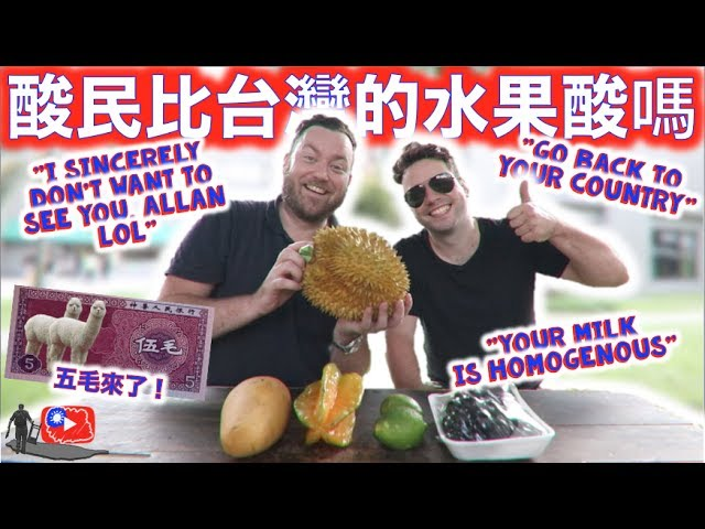 酸民比台灣的水果酸嗎 SOUR HATERS & SWEET TAIWAN fruit with PROZZIE