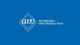 видео регулировка окон Москва