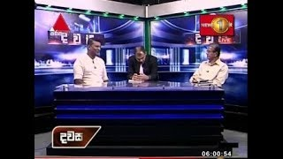 Dawasa Sirasa TV 14th November 2018 with Chamika Roshan, Rajika Kodithuwakku, Prof.Siri Hettige Thumbnail