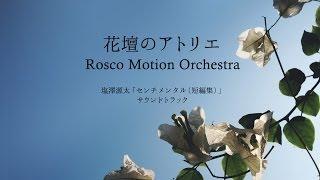 花壇のアトリエ - Rosco Motion Orchestra|塩澤源太「センチメンタル(短編集)」サウンドトラック