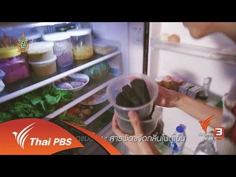 นารีกระจ่าง : สุดยอดแม่บ้าน : สารพัดวิธีกำจัดกลิ่นในตู้เย็น (12 ก.ค. 59)
