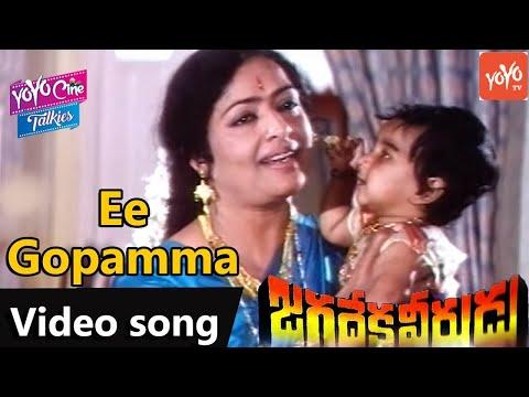 Krishna Jagadeka Veerudu Movie Video Songs   Ee Gopamma Song   Telugu Old Songs   YOYO TV Music