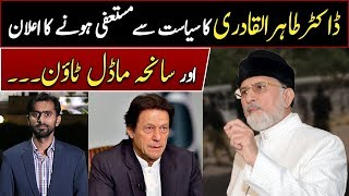 Model Town Case || Dr Tahir ul Qadri QUITS Politics || Details by Siddique Jaan