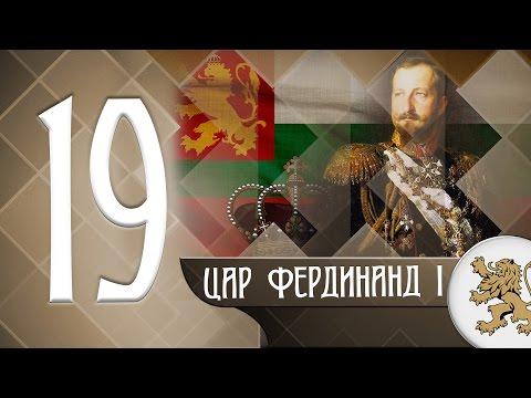 """""""Историята оживява"""" - цар Фердинанд I (епизод 19)"""