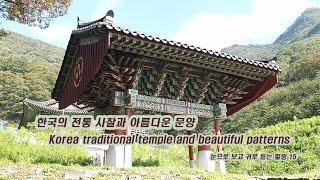 한국의 전통사찰과 아름다운 문양  Korea tradi…