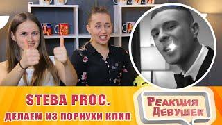 Реакция девушек - Steba Proc - Делаем из порнухи клип Егор Крид премьера, 2019