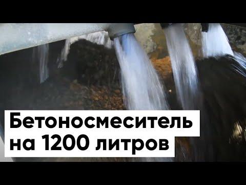 Работа бетоносмесителя двухвального 2-2250