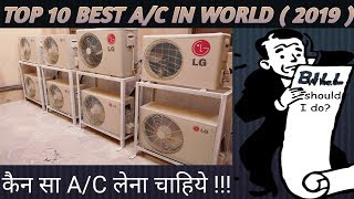 Top 10 Best Air conditioner in world ( 2019 ) : All about A/C in India. A/c Buying Guide.