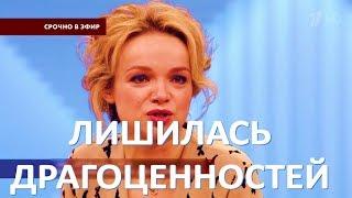Друзья Джигарханяна лишили Цымбалюк Романовскую всех драгоценностей!
