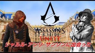 【Assassin's CreedR Unity】シャルル・アンリ・サンソンと出会った