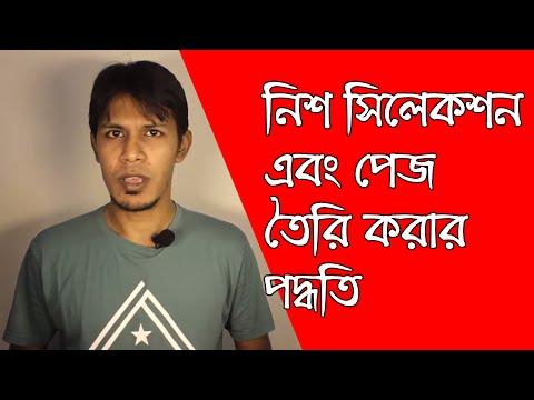 Facebook Marketing Bangla Step by Step Video No  4