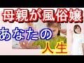 シリーズ「叫び」7.女子大生風俗嬢・第8話(自作小説朗読)