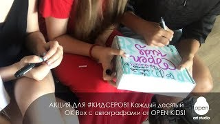 Акция для #Кидсеров! Каждый десятый OK Box с автографами от Open Kids!