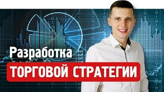 Разработка торговой стратегии по методу Александра Шевелева