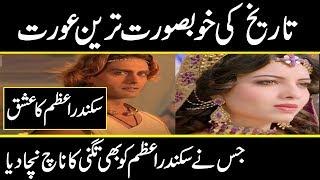 love story of great alexander and barsine in urdu hindi || sikandar azam ki biwi || urdu discovery