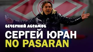 Сергей Юран No Pasaran Самара и агент Андреев Вечерний Абрамов