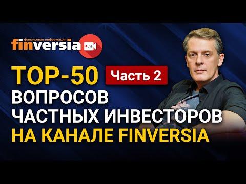TOP-50 вопросов частных инвесторов на канале Finversia. Ян Арт. Часть 2